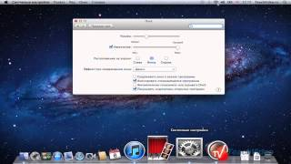 Налаштовуємо панель Dock в Mac OS Lion