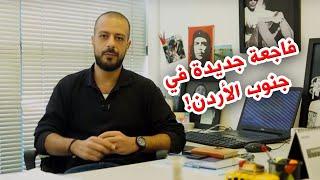 فاجعة جديدة في جنوب الأردن! | al waja3