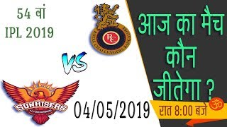 IPL 2019 4th May 2019 Me Kon Jeetega। Aaj Ka IPL Match 2019 Kon Jitega। RCB vs SRH । SRH vs RCB