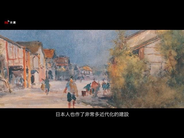 【RTI】声で伝える美術館(第五回)石川欽一郎《福爾摩沙(フォルモサ)》