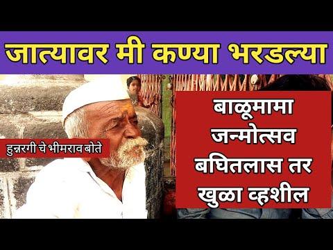 Balumama Krupa Part – 46 || Jatyavaril Kanya || #janmotsavbalumama | #santoshshamraoraut | #balumama