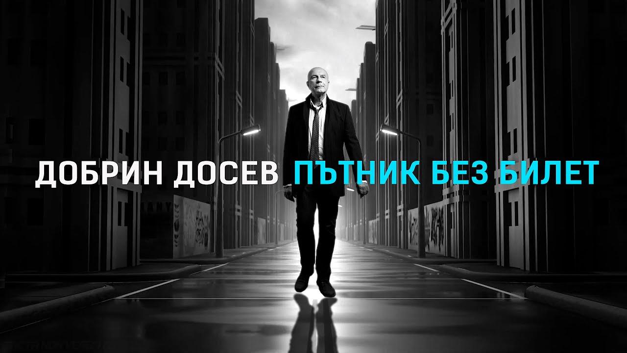 Download ДОБРИН ДОСЕВ - ПЪТНИК БЕЗ БИЛЕТ (2021)
