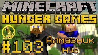 Алмазник нуб - Minecraft Голодные Игры / Hunger Games #103(Канал Влада: http://www.youtube.com/user/VladusChannel Лайк, если любишь Голодные Игры! Играем на сервере Hunger Games. Ищем ресурсы,..., 2013-12-26T08:11:04.000Z)