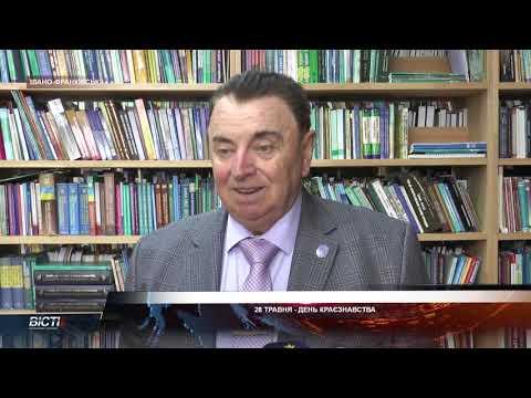 28 травня відзначається всеукраїнський День краєзнавства