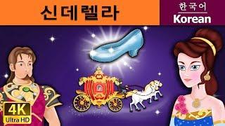 신데렐라 | 동화 | 잘 때 듣는 동화 | 만화 애니메이션 | 4K UHD | 한국 동화