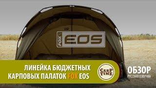 НОВАЯ линейка БЮДЖЕТНЫХ Карповых палаток FOX EOS (русская озвучка) ОБЗОР