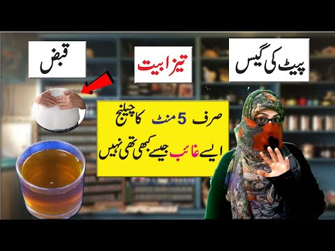 How To Cure Stomach Gas , Acidity and constipation   Anam Home Remedy