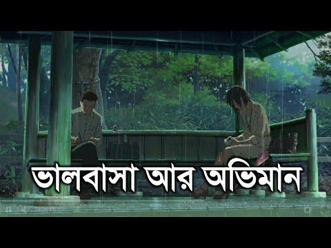 ভালবাসা আর অভিমান | Relationship Problem Quote - adho diary