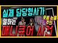 [대한민국 살인사건 26화] 포천 매니큐어 살인사건 - 실제 담당 형사가 알려주는 수사 과정 - YouTube