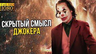 Джокер - скрытый смысл фильма! Этого мы не заметили...