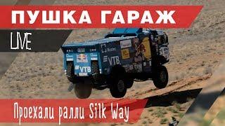 Пушка Гараж на ралли-рейде Шелковый Путь 2018: Toyota, Камаз и Maverick в грязи.