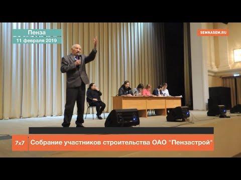 """Пенза: Собрание участников строительства ОАО """"Пензастрой"""""""