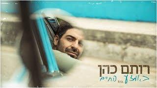 רותם כהן - באמצע החיים - הקליפ הרשמי