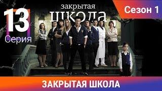 Закрытая школа. 1 сезон. 13 серия. Молодежный мистический триллер