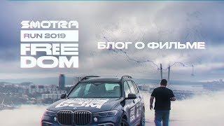 SmotraRun2019 Видеоблог Респект Всем!