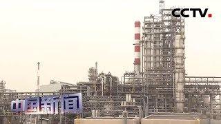 [中国新闻] 全球主要产油国达成减产协议 | CCTV中文国际