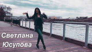 Танец Шалахо - Светлана Юсупова