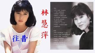 林慧萍Playlist https://www.youtube.com/playlist?list=PLzyxlKBE_fMvq...