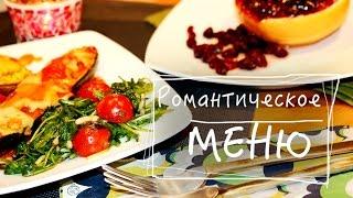 Романтическое меню. Часть 1. Запеченые кабачки с начинкой. Веганские рецепты.