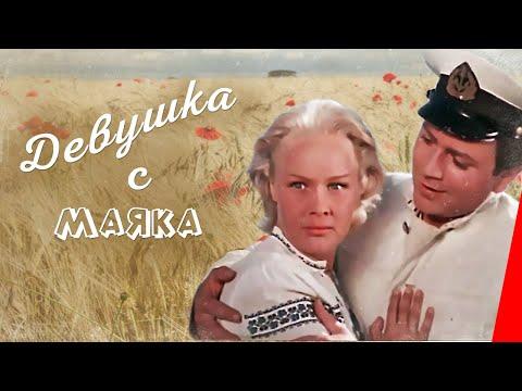 Девушка с маяка (1956) фильм