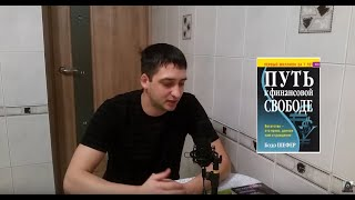 Уроки по финансовой грамотности (Введение)