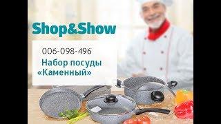 Набор посуды «Каменный». Shop & Show (РУБРИКА)