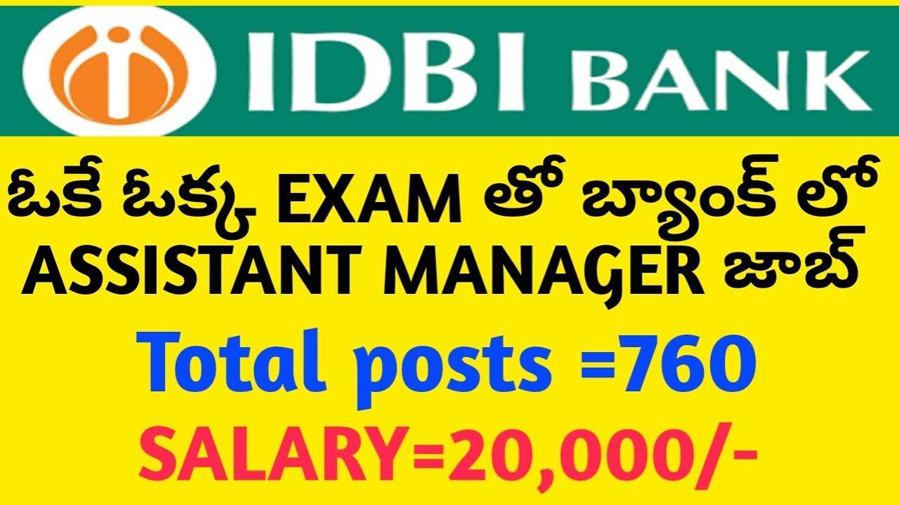 idbi bank recruitment for executive jobs 2018 job updates in telugu bank jobs 2018