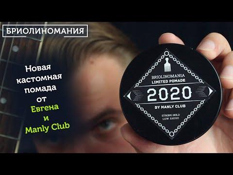СВАРИЛИ КАСТОМ с Manly Club   Самая лучшая помада на водной основе   Briolinomania 2020