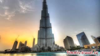 видео горящие туры в ОАЭ от Happy Travel
