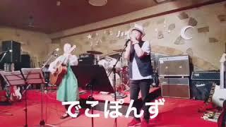 愛媛県松山市 LIVEHOUSE Jamにて でこぽんず ギター&ボーカル でこぽん...