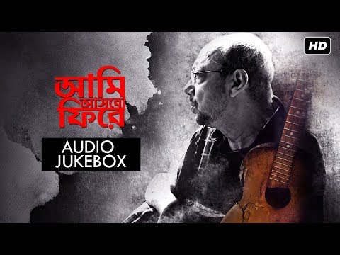 Aami Ashbo Phirey (আমি আসবো ফিরে) | Audio Jukebox | Anjan Dutt | Neel Dutt | SVF Music