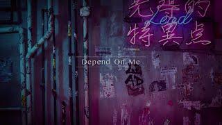 Depend On Me -Lyric Video- / Lead