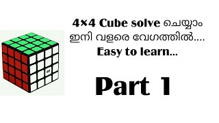 How to solve 4×4 Rubik