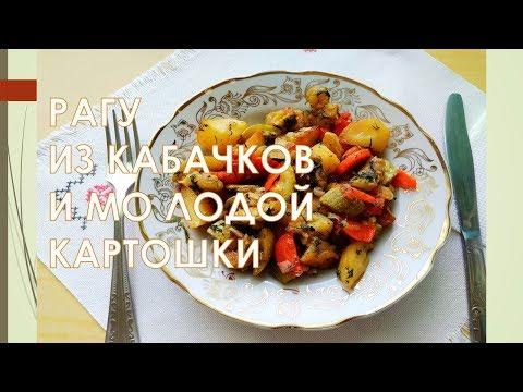Рагу из кабачков и молодого картофеля.
