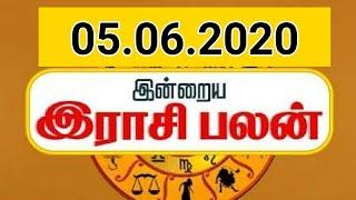 இன்றைய ராசி பலன் 05.06.2020 Today Rasi Palan in Tamil/Horoscope/nalaya rasipalan/all in one Nandhini