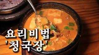 [한국형 장사의 신 요리비법]쇠뫼기-청국장