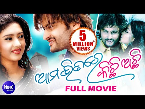AMA BHITARE KICHHI ACHHI Odia Superhit Full Film | Anubhav,Barsha | Sidharth TV