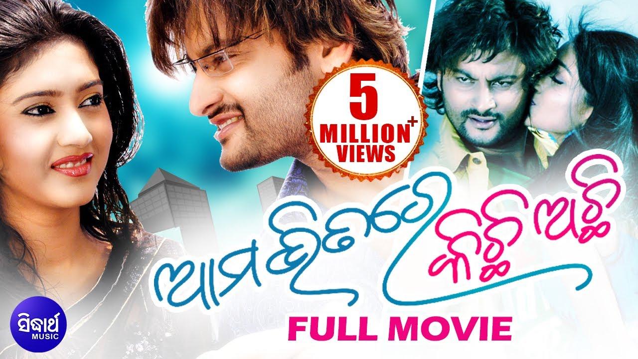 AMA BHITARE KICHHI ACHHI Odia Superhit Full Film   Anubhav,Barsha   Sidharth TV