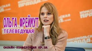 Ольга Фреймут рассказала о детях и замужестве