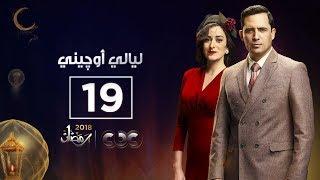 مسلسل ليالي أوچيني | الحلقة التاسعة عشر | eugenie nights Episode 19