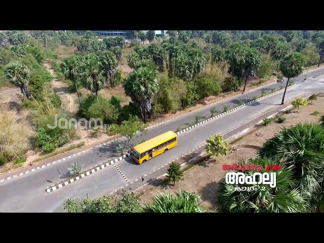 Ahalia Campus documentary - Episode 2 Part A