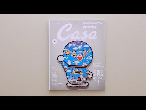 Casa BRUTUS 6月号『日本の現代アートまとめ。』