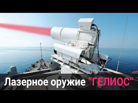 Лазерное оружие США