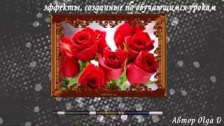 КРАСИВЫЕ ЭФФЕКТЫ(часть-1)
