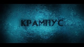 КРАМПУС новогодний детский фильм