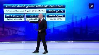 مفاوضات أردنية مصرية لإستئناف ضخ الغاز الطبيعي مطلع العام المقبل
