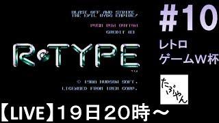 【ライブ】#10 R-TYPE レトロゲームワールドカップ 【たぶやん】 thumbnail
