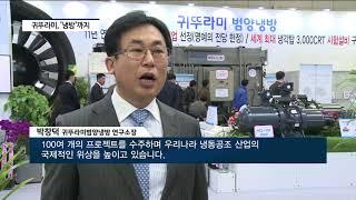 [팍스경제TV][현장중계] 귀뚜라미범양냉방-신성엔지니어…