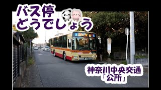 バス停どうでしょう「公所(ぐぞ)」神奈川中央交通