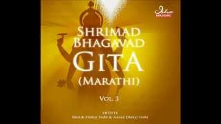 Bhagavad Gita - Chapter 18 (Complete Marathi translation)